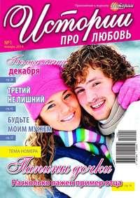 любовь, Редакция журнала Истории про  - Истории про любовь 01-2014