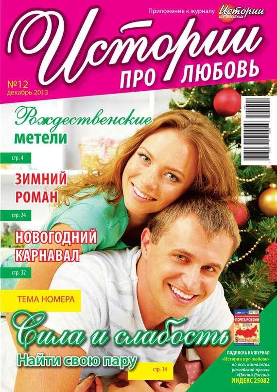 Истории про любовь 12-2013