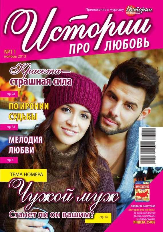 Истории про любовь 11-2013