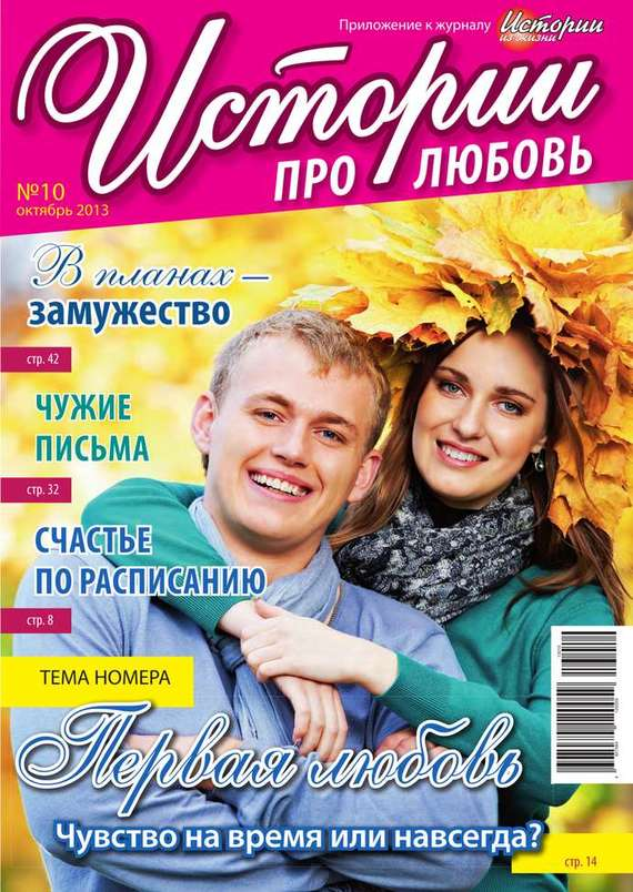 Истории про любовь 10-2013