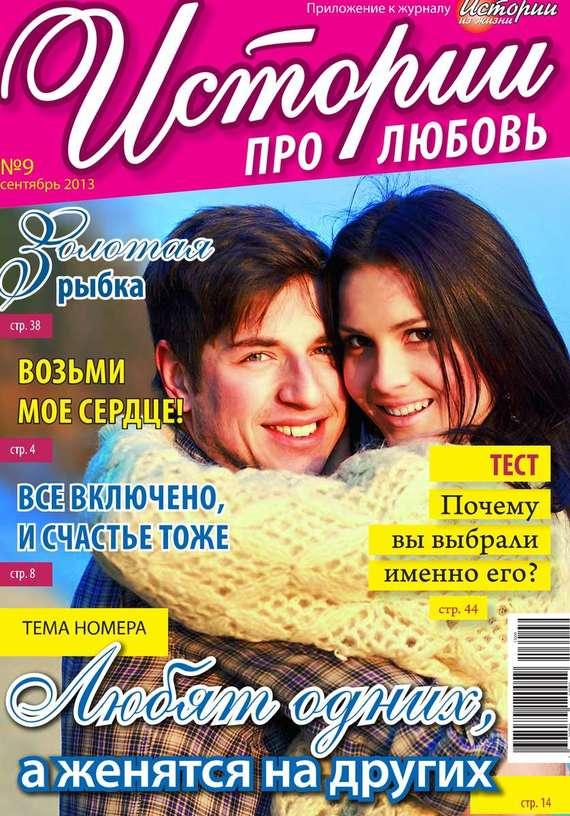 Редакция журнала Успехи. Истории про любовь Истории про любовь 09-2013 крот истории