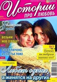 любовь, Редакция журнала Истории про  - Истории про любовь 09-2013