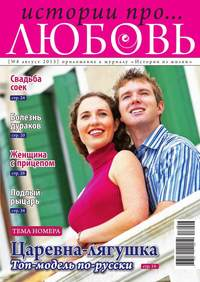 любовь, Редакция журнала Истории про  - Истории про любовь 08-2013