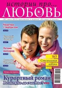 любовь, Редакция журнала Истории про  - Истории про любовь 07-2013