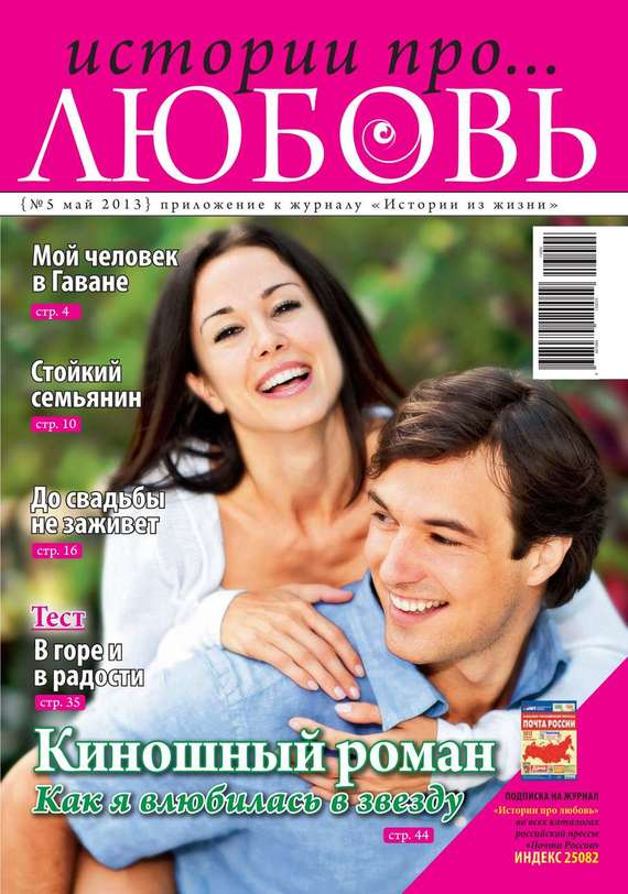 Истории про любовь 5-2013