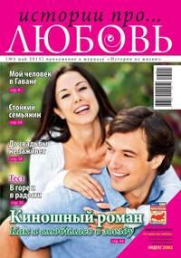 любовь, Редакция журнала Истории про  - Истории про любовь 5-2013