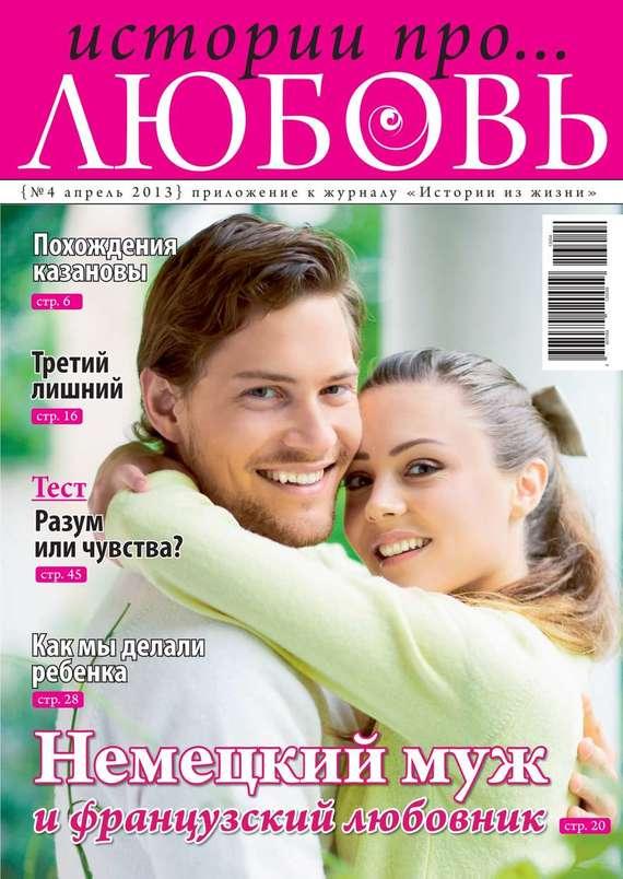 Истории про любовь 4-2013