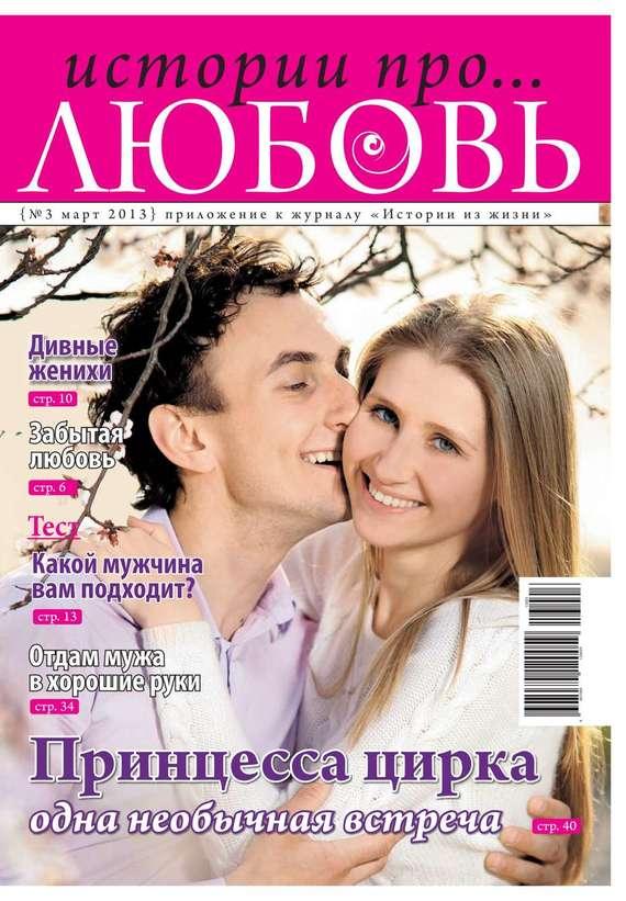 Истории про любовь 3-2013
