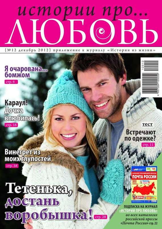 Истории про любовь 12-2012