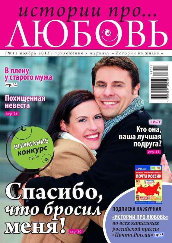 Истории про любовь 11-2012