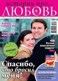 любовь, Редакция журнала Истории про  - Истории про любовь 11-2012