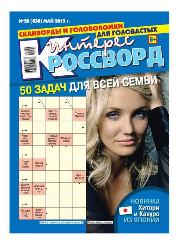 Интерес-Кроссворд 20-2015