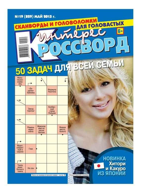 Интерес-Кроссворд 19-2015 ( Редакция газеты Интерес-Кроссворд  )