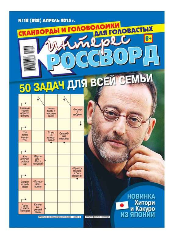 Интерес-Кроссворд 18-2015 ( Редакция газеты Интерес-Кроссворд  )