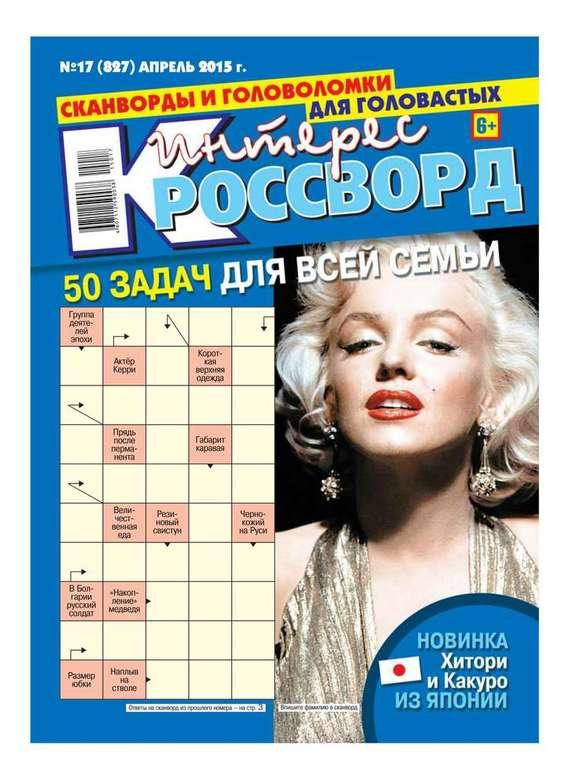 Интерес-Кроссворд 17-2015