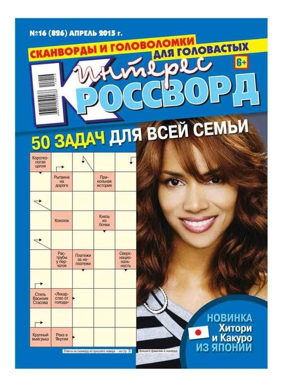 Интерес-Кроссворд 16-2015 ( Редакция газеты Интерес-Кроссворд  )