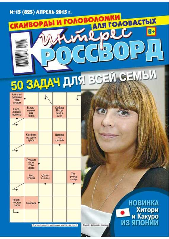 Интерес-Кроссворд 15-2015