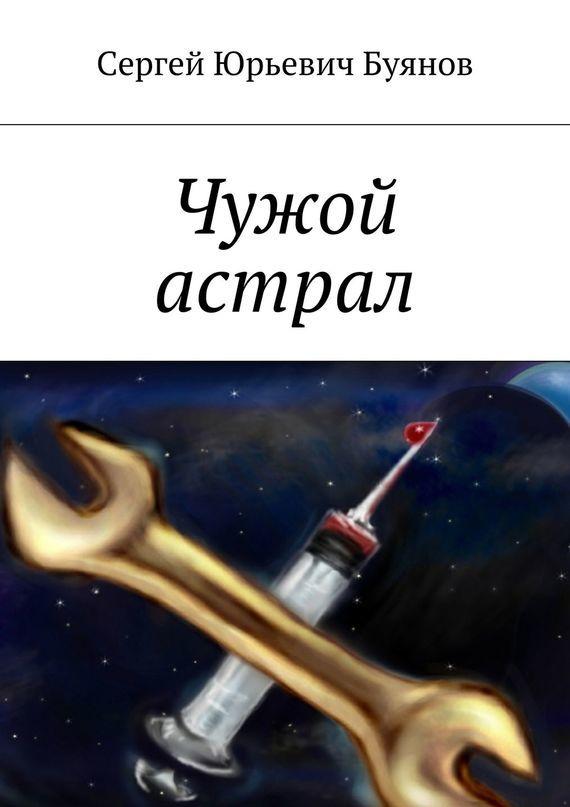 Сергей Буянов бесплатно