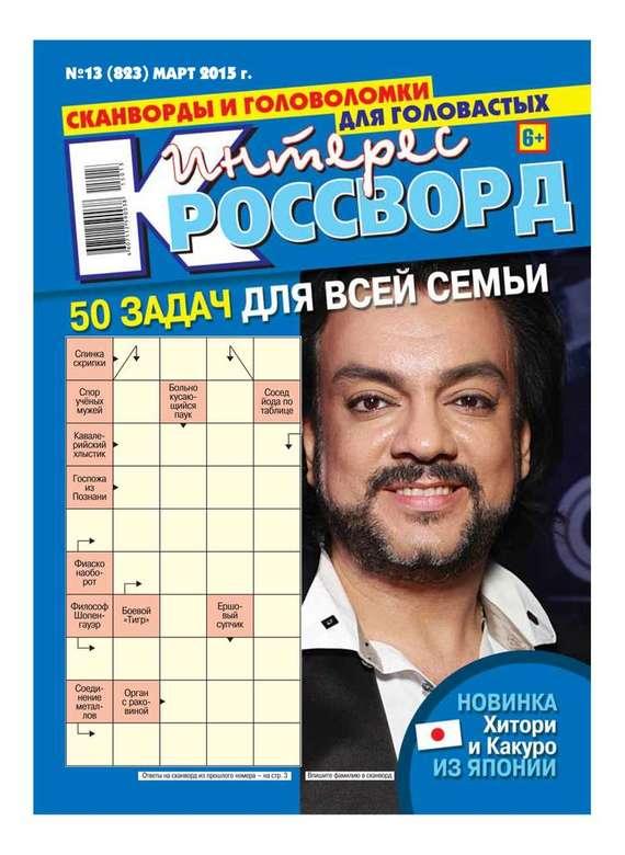 Интерес-Кроссворд 13-2015