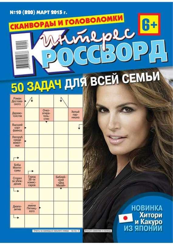 Интерес-Кроссворд 10-2015