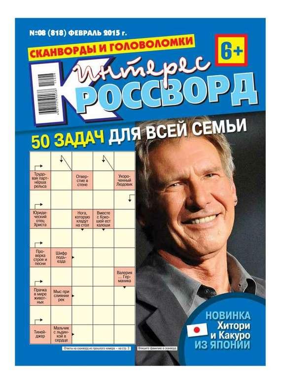 Интерес-Кроссворд 08-2015