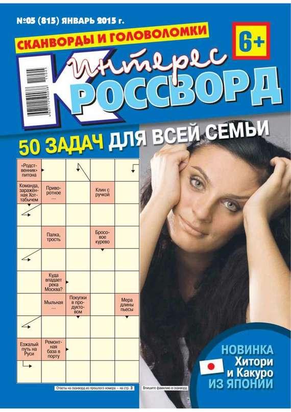 Интерес-Кроссворд 05-2015