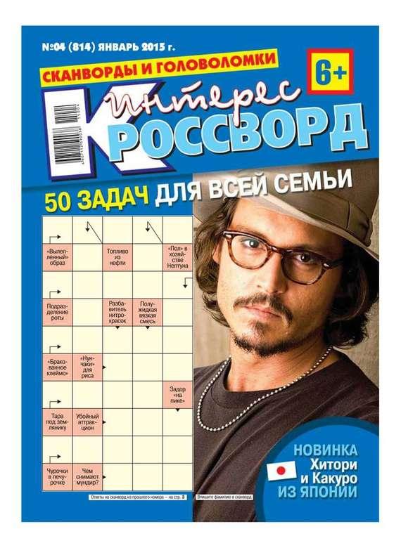 Интерес-Кроссворд 04-2015 ( Редакция газеты Интерес-Кроссворд  )
