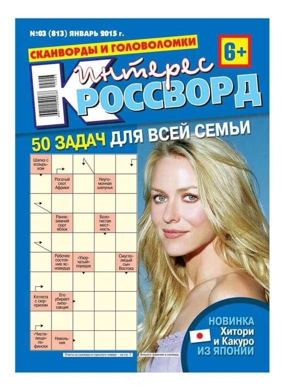 Интерес-Кроссворд 03-2015 ( Редакция газеты Интерес-Кроссворд  )