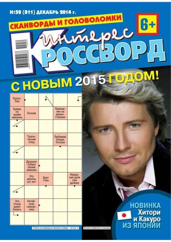 Интерес-Кроссворд 52-2014