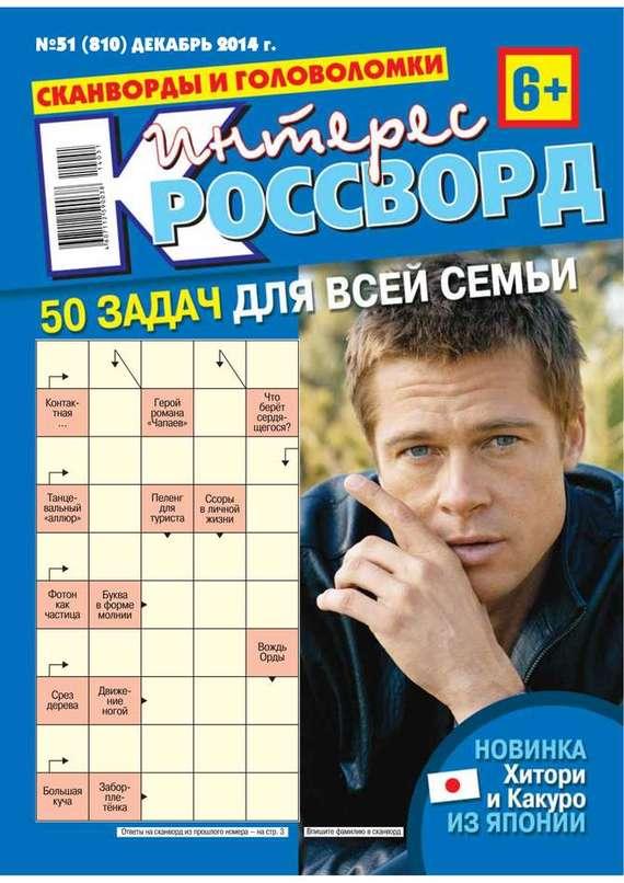 Интерес-Кроссворд 51-2014 ( Редакция газеты Интерес-Кроссворд  )