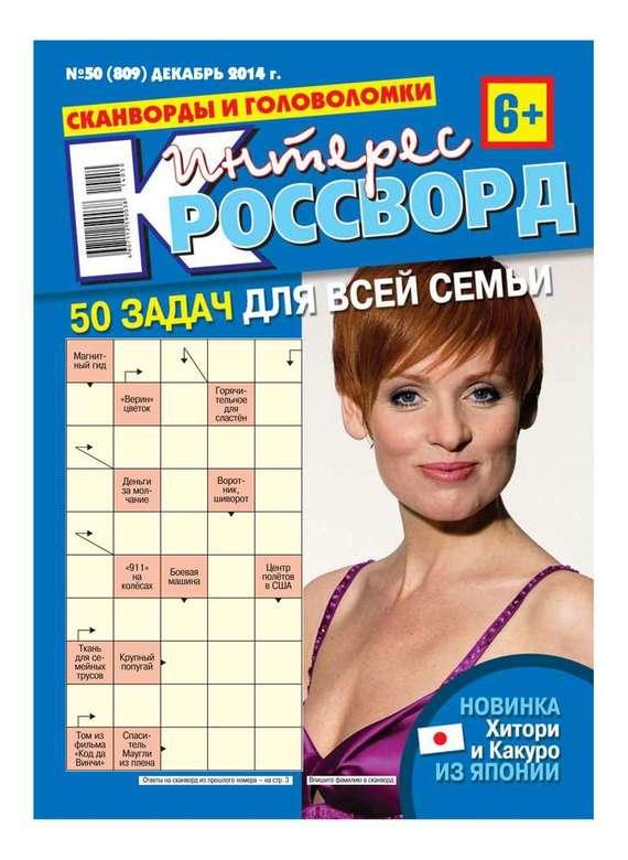 Интерес-Кроссворд 50-2014