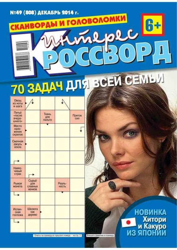 Интерес-Кроссворд 49-2014