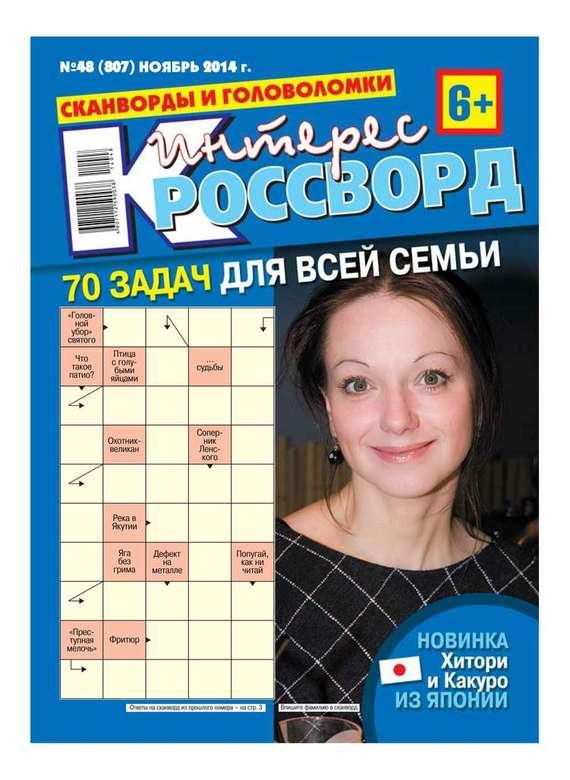 Интерес-Кроссворд 48-2014