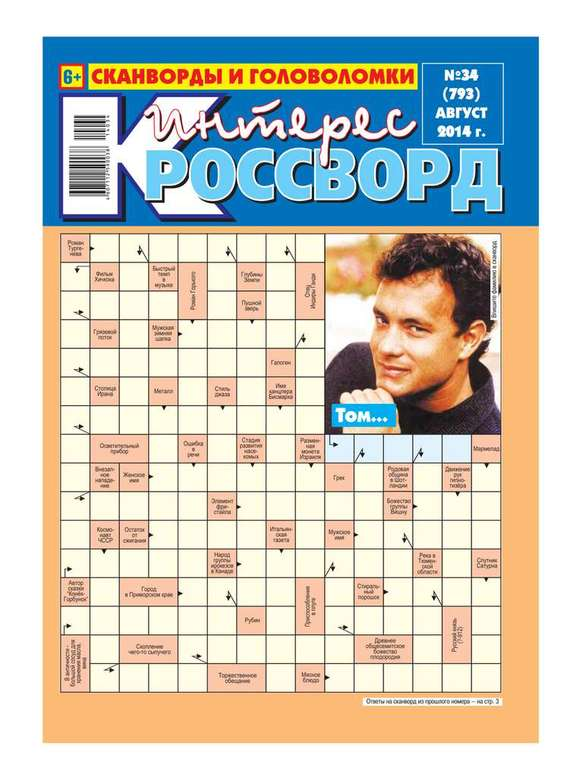 Интерес-Кроссворд 34-2014