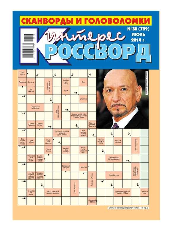 Интерес-Кроссворд 30-2014