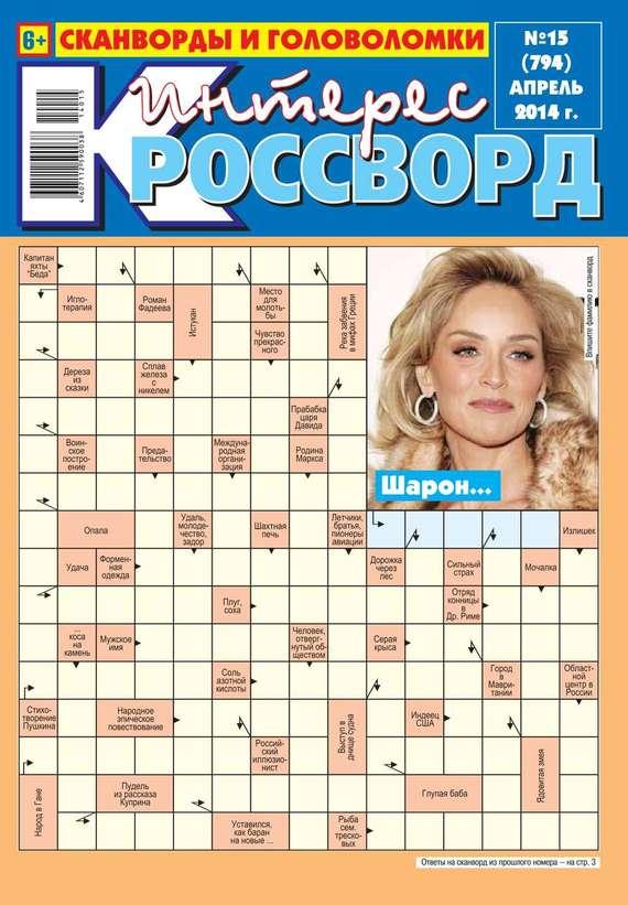 Интерес-Кроссворд 15-2014