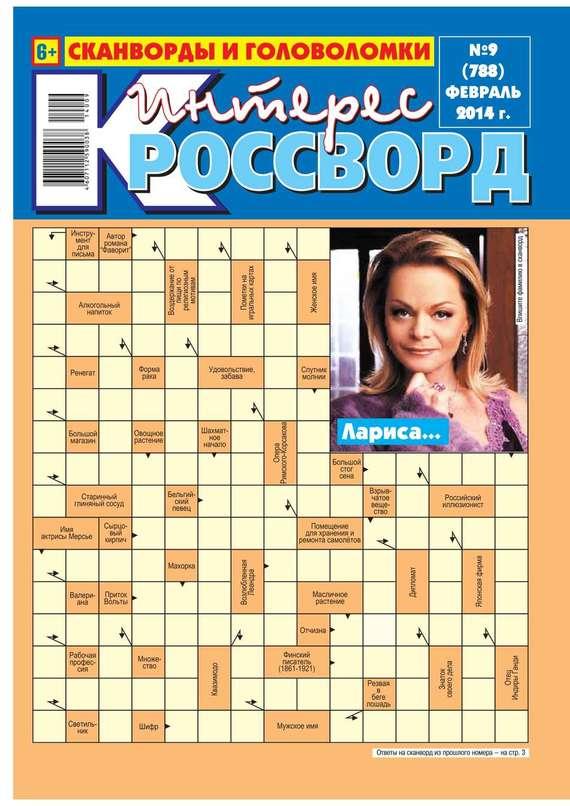 Интерес-Кроссворд 09-2014