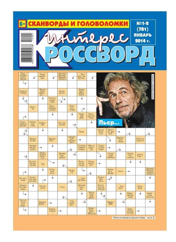 Интерес-Кроссворд 01-02-2014