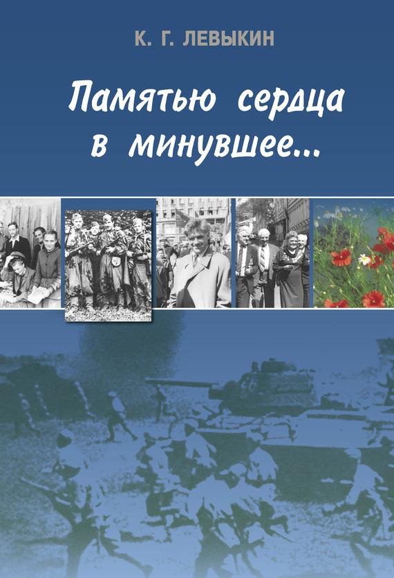 К. Г. Левыкин Памятью сердца в минувшее… минувшее и пережитое по воспоминаниям за 50 лет сибирь и эмиграция