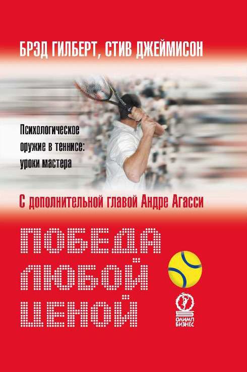 Победа любой ценой. Психологическое оружие в теннисе: уроки мастера происходит активно и целеустремленно