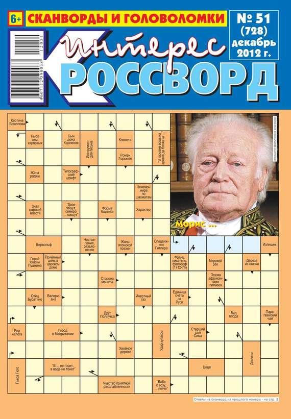 Интерес-Кроссворд 51-12-2012