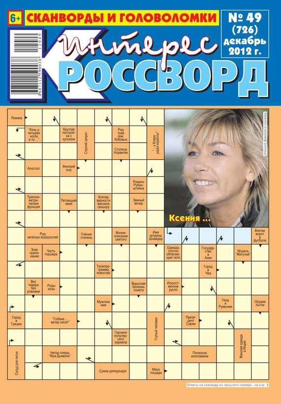 Интерес-Кроссворд 49-12-2012