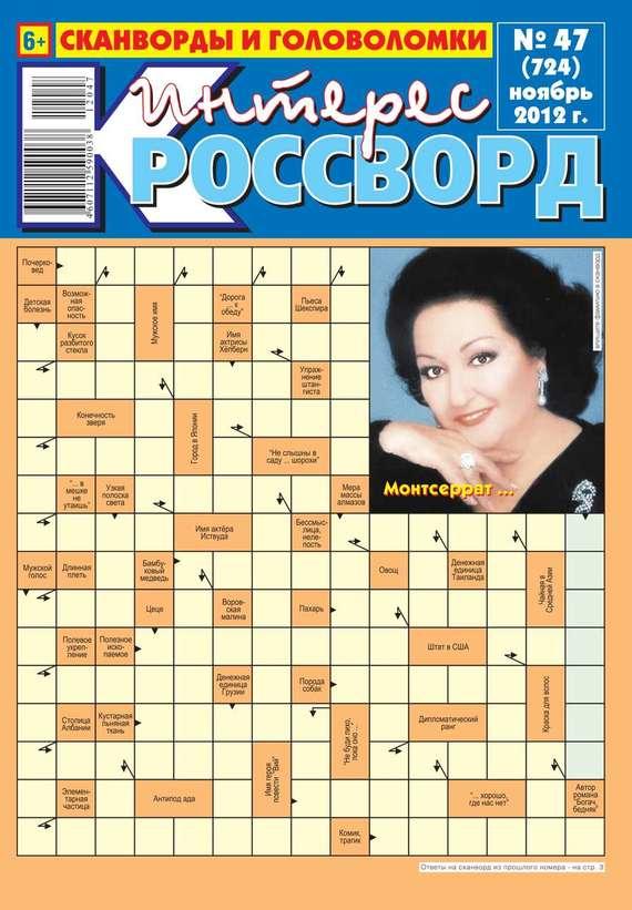 Интерес-Кроссворд 47-11-2012