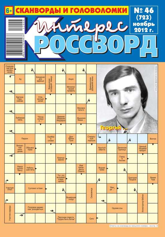 Интерес-Кроссворд 46-11-2012