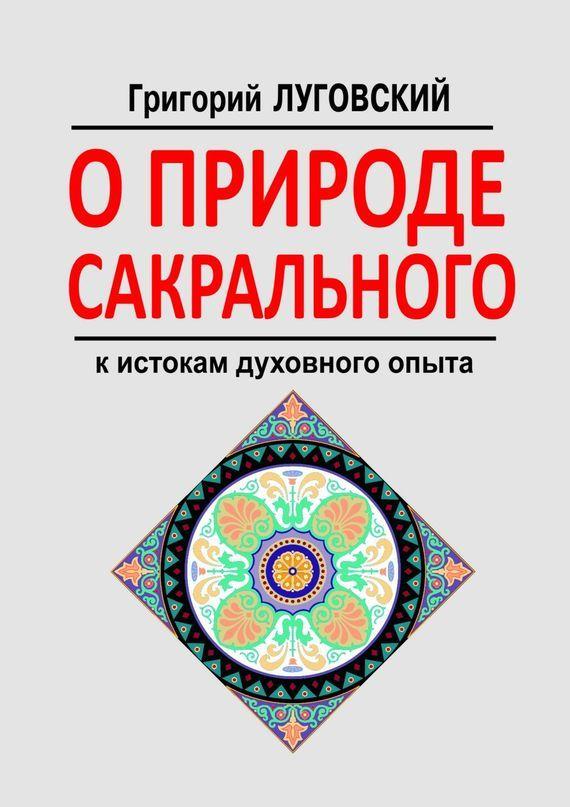 напряженная интрига в книге Григорий Луговский