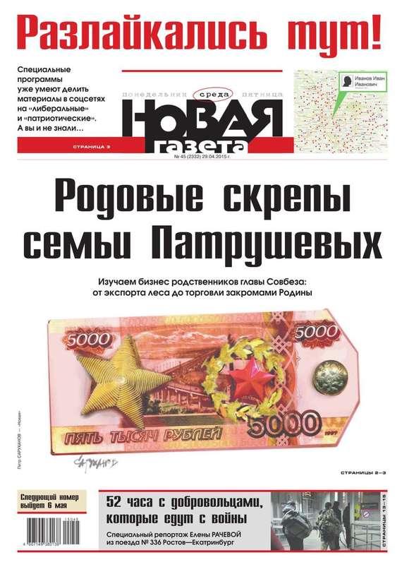Обложка книги Ежедневная деловая газета РБК 45-2015