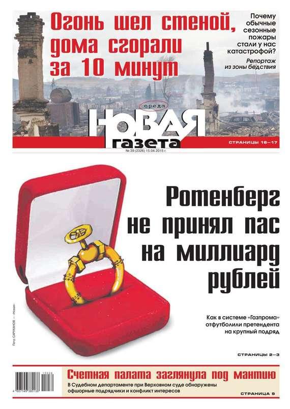 Скачать Новая газета 39-2015 бесплатно Редакция газеты Новая газета