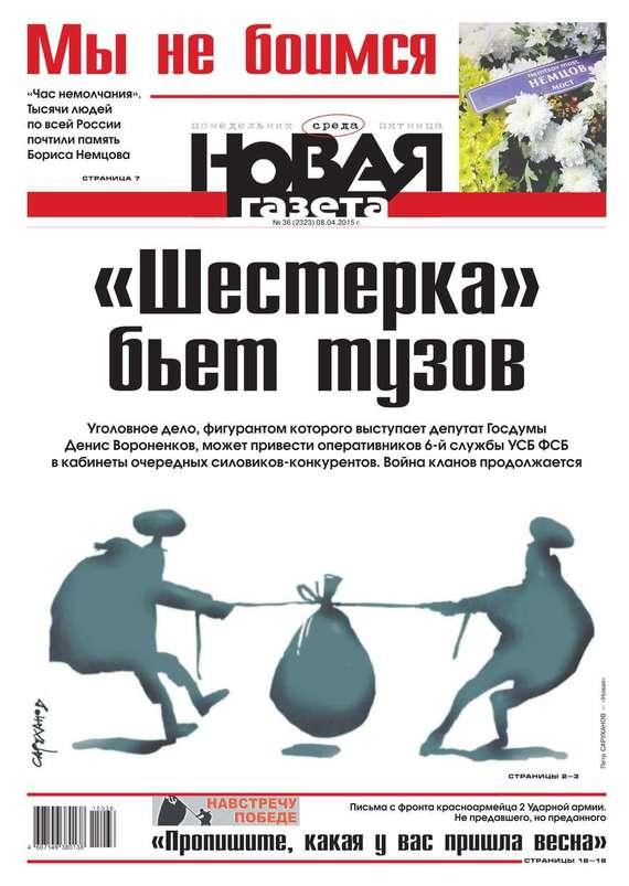 Редакция газеты Новая газета Новая газета 36-2015