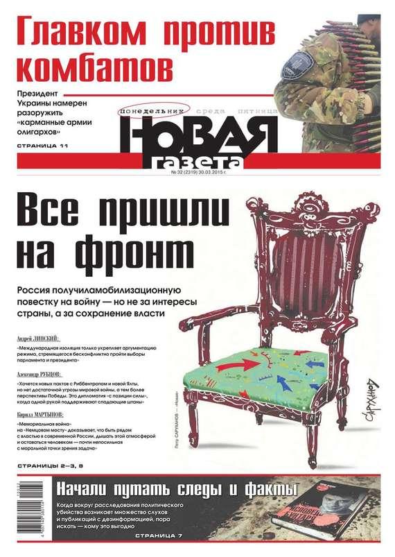 Редакция газеты Новая газета Новая газета 32-2015