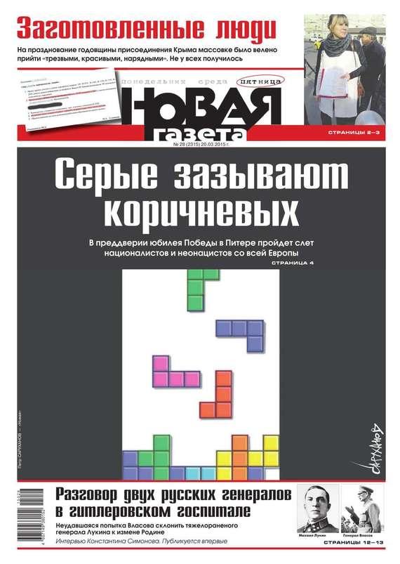 Редакция газеты Новая газета Новая газета 28-2015